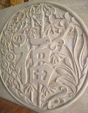 砂岩浮雕系列