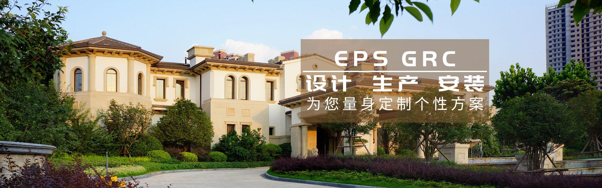 福州eps
